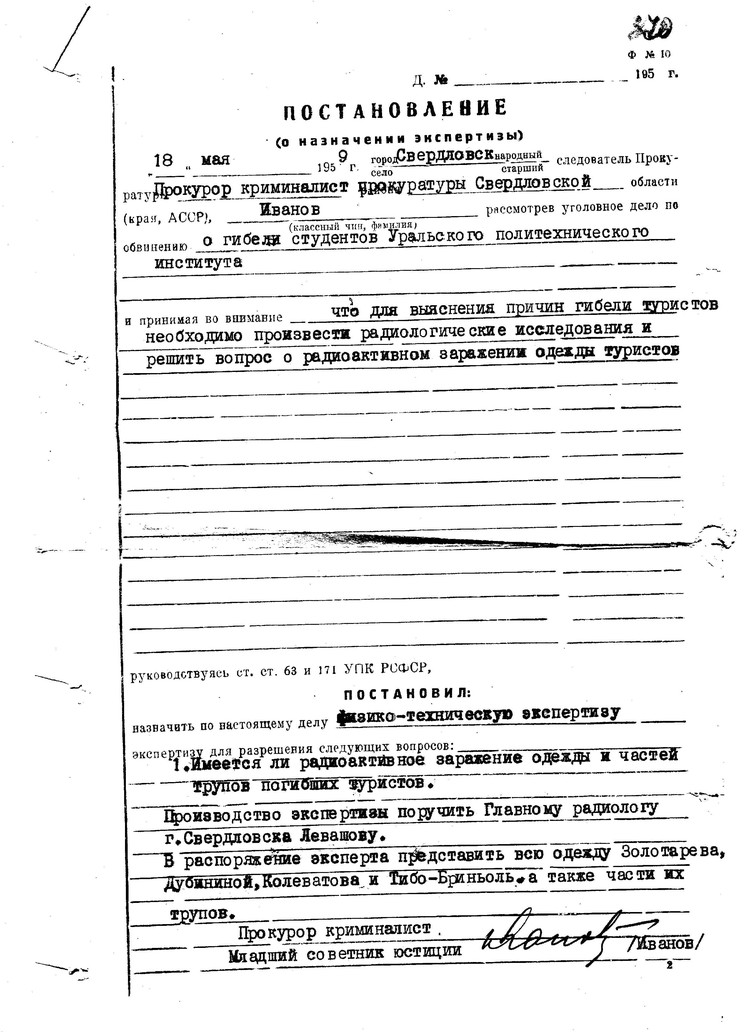 Постановление о проведении радиационной экспертизы