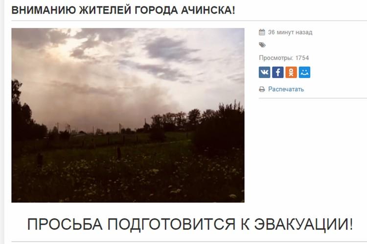 Жителей Ачинска просят подготовиться к эвакуации