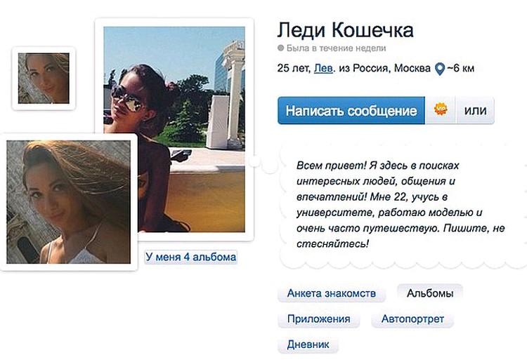 Анкета Екатерины на популярном сайте знакомств.