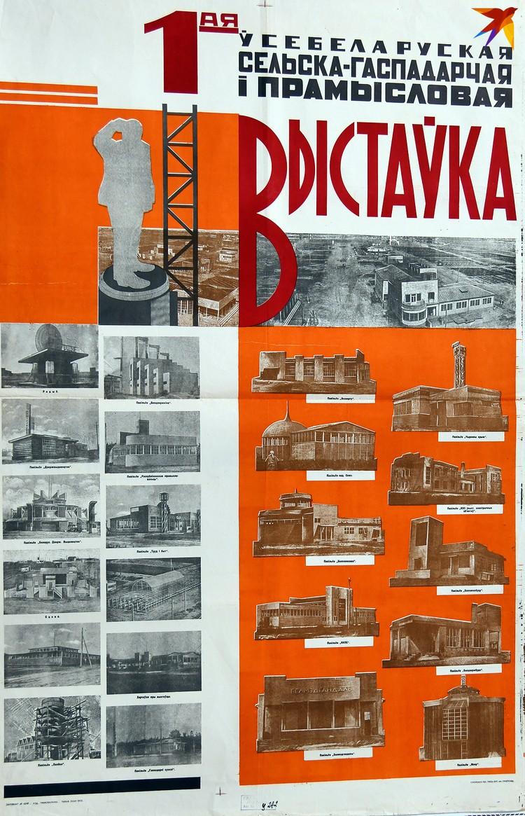Единственный сохранившийся образец фотоплаката о выставке. Фото предоставлено Антоном Денисовым.
