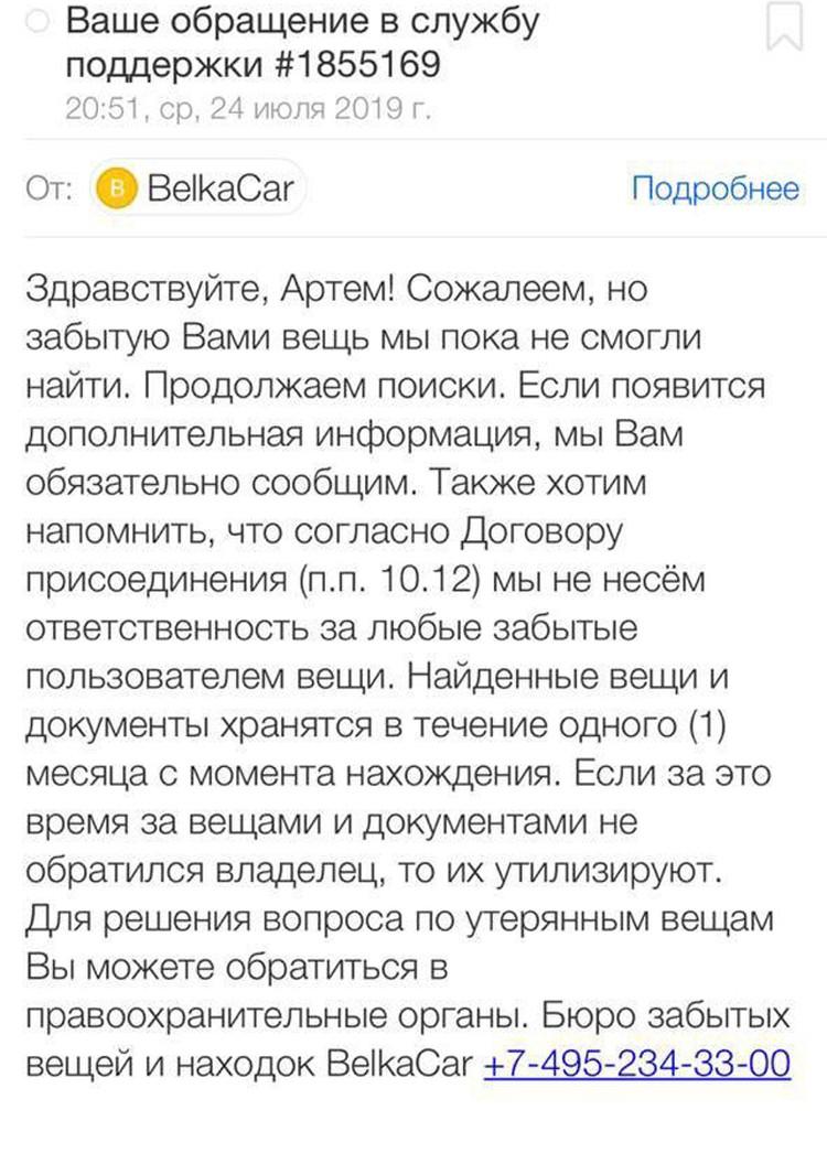 В Москве после аренды каршеринга у мужчины пропало 150 тысяч рублей