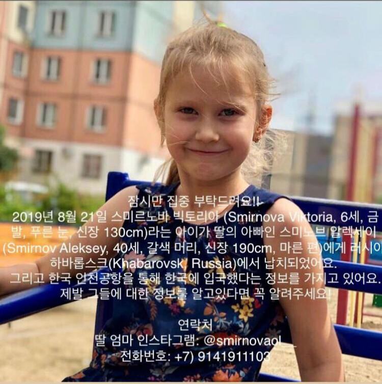 Обращение матери к жителям Южной Кореи с просьбой о помощи Фото: предоставлено Олесей Смирновой
