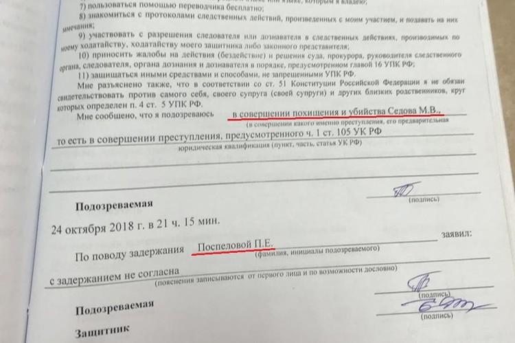 Выдержка из протокола задержания жены Михаила Поспелова. Документ предоставлен Юлией Ивановой