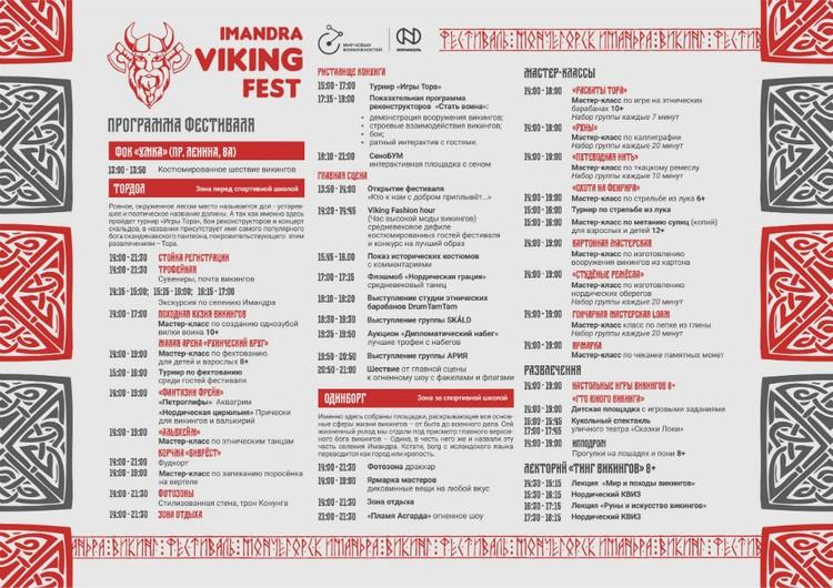 Полная программа фестиваля. Фото: vk.com/imandravikingfest