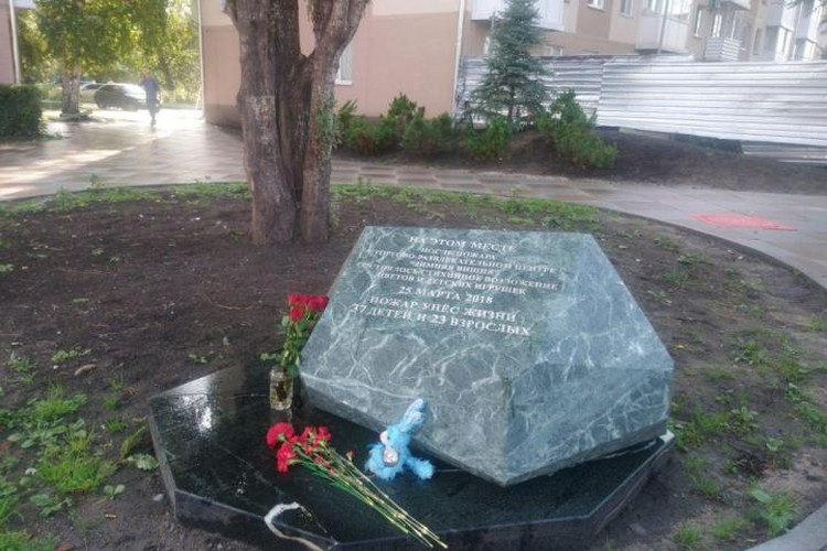 Памятный камень на месте трагедии.