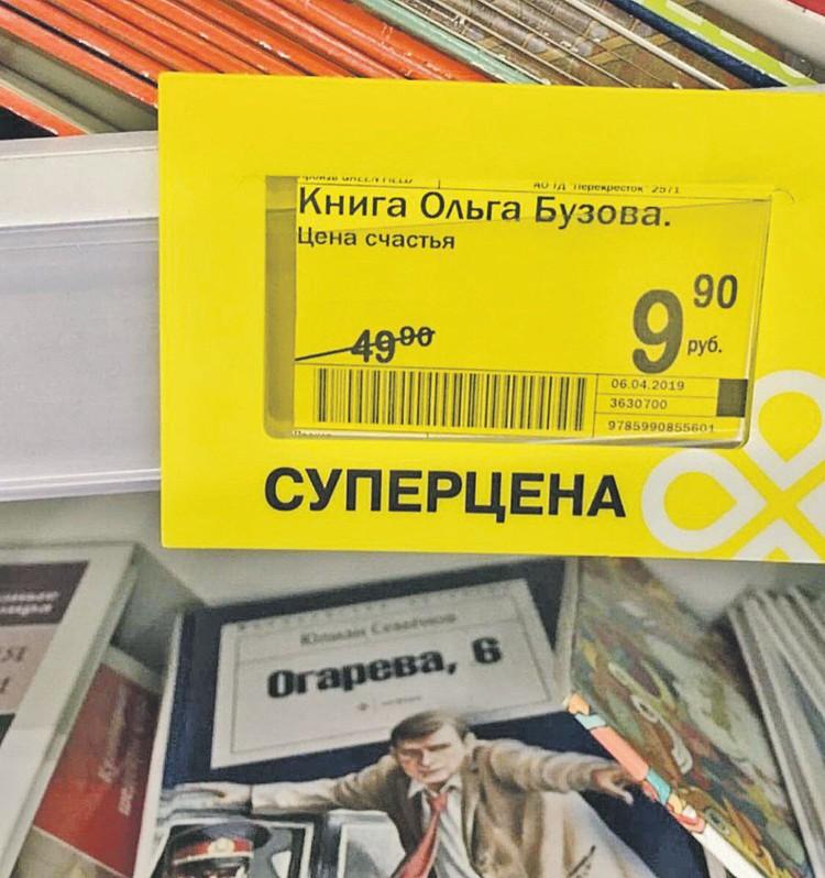 Судя по названию книги и ее цене, Оля давно знала, что счастье за деньги не купишь. Ну разве что за чисто символические. Фото: twitter.com