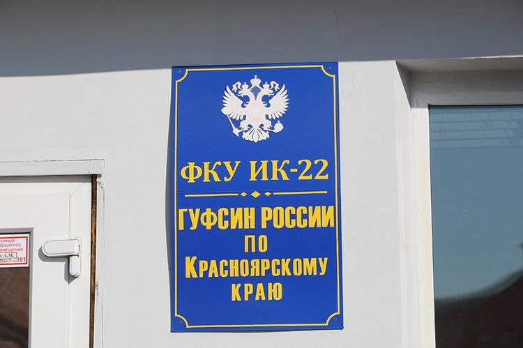 ИК 22 находится в черте Красноярска