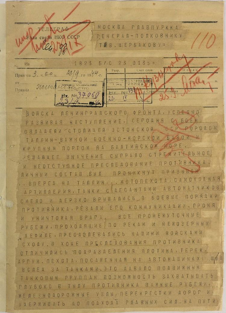 Телеграмма об освобождении Таллина