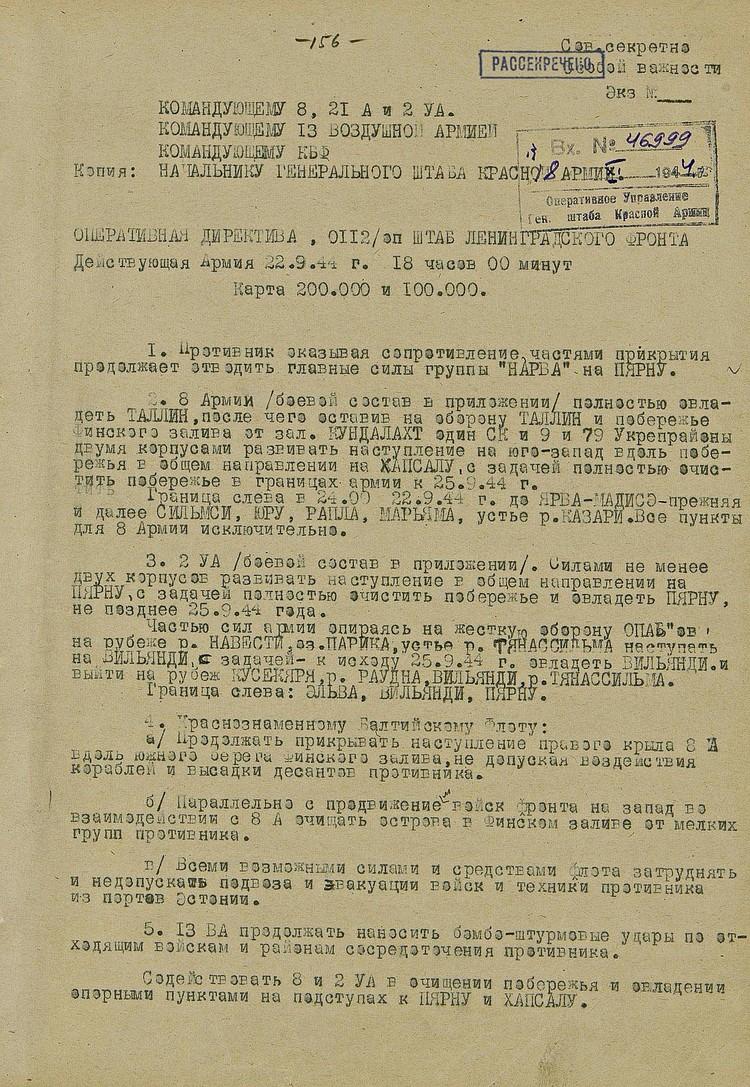 В разделе представлены подлинные оперативные документы