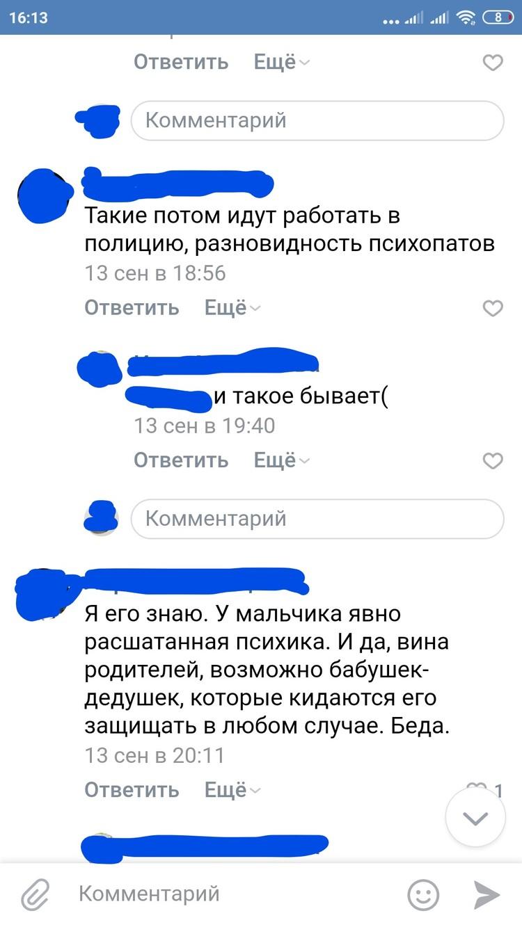 Скриншот комментариев под постом мамы девочки.