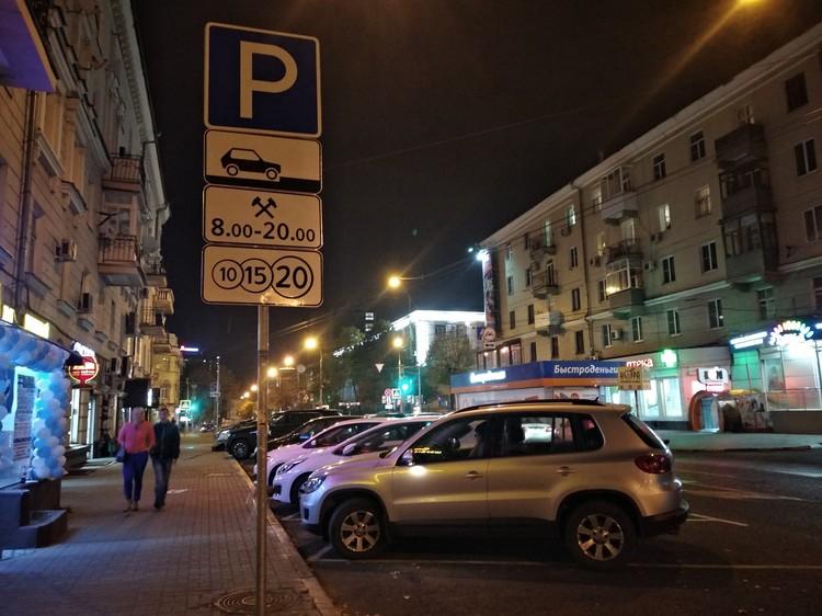 Насколько платные парковки изменили город?