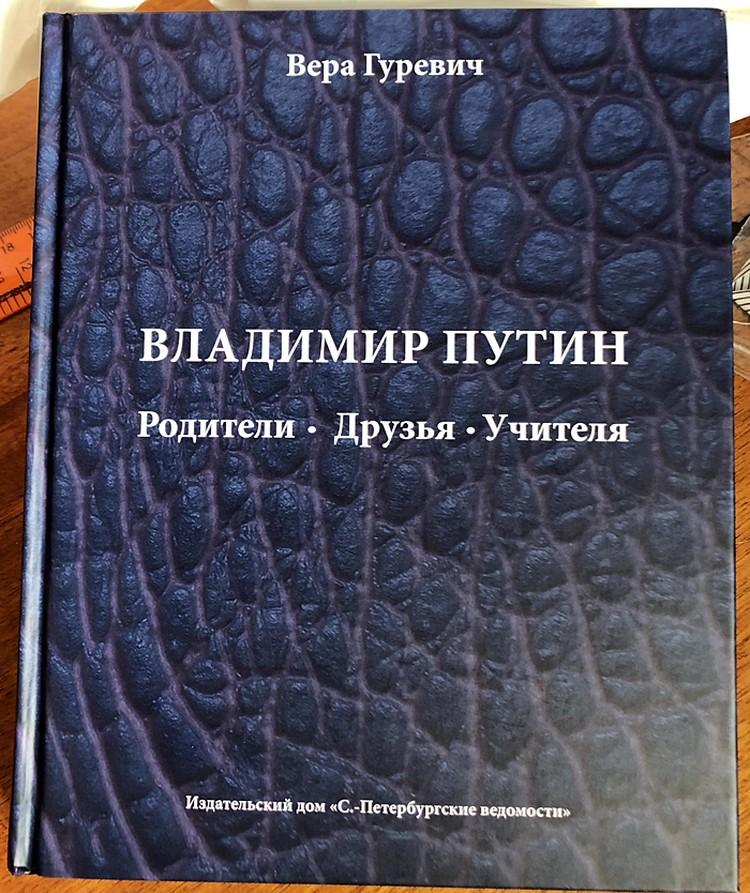 Книга Веры Гуревич