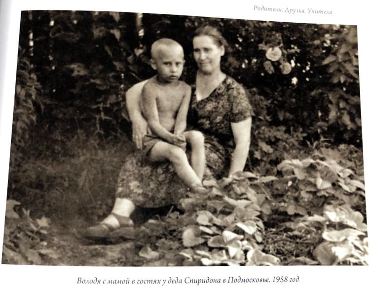 Володя с мамой. 1958 год