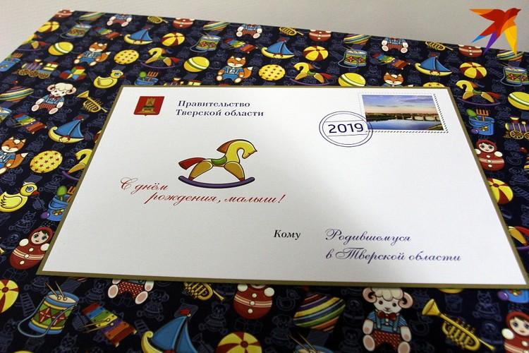 К подарку прилагается поздравительная открытка от губернатора.