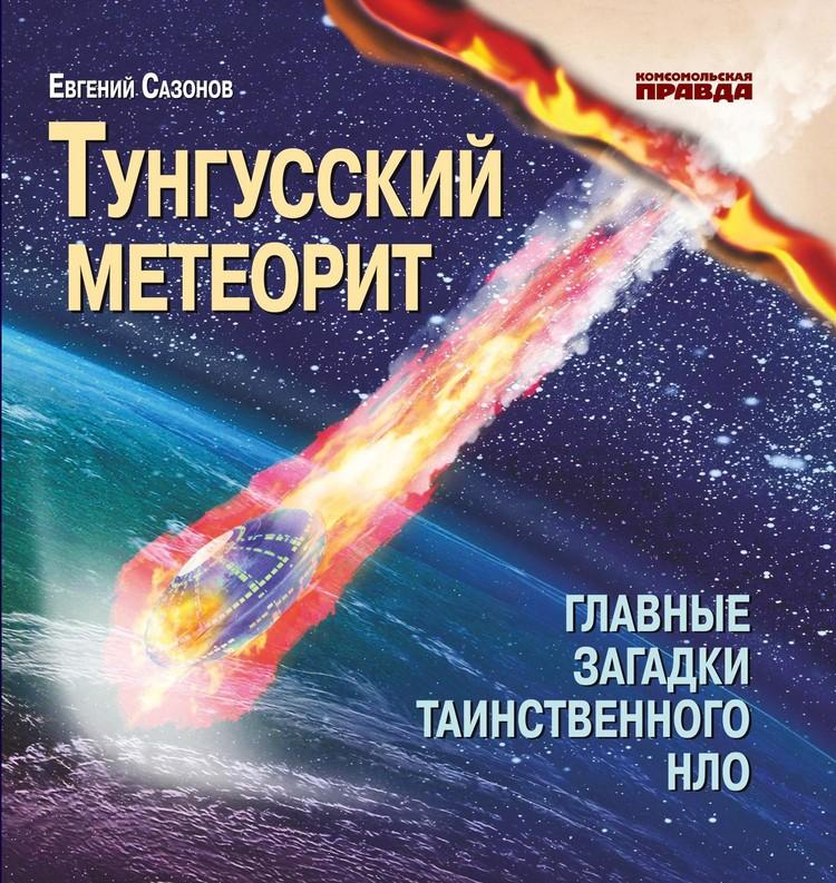 Любителям тайн и загадок наверняка понравится книга Евгения Сазонова «Тунгусский метеорит»