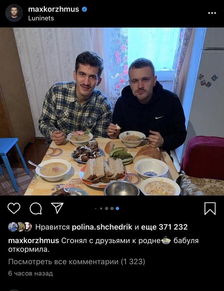 Фото: instagram.com/maxkorzhmus/
