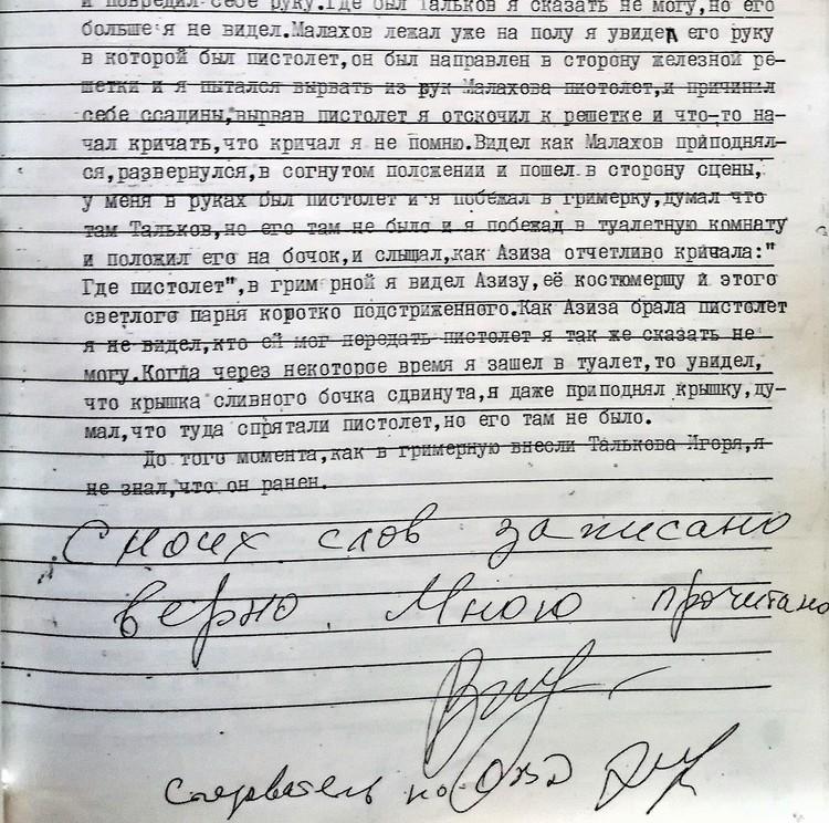 Копия протокола допроса Шляфмана