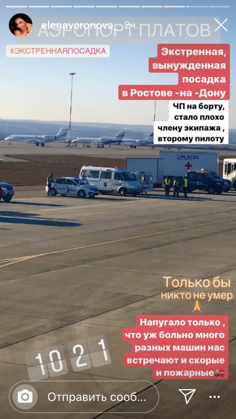 Женщина отметила в своем аккаунте, что самолет встречали машины экстренных служб. Фото:соцсети