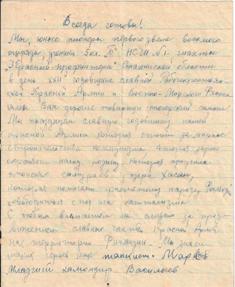 Письмо пионеров на фронт.