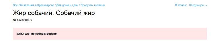 Сервис заблокировал объявление Фото: сайт Авито