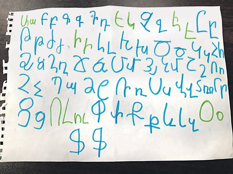 Армянский алфавит, нарисованный мальчиком. Фото: Личный архив