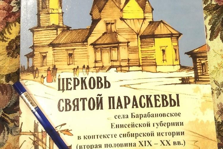 Фото: Красноярская епархия