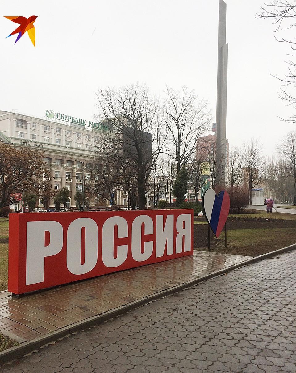 Россию устраивает автономный Донбасс, который начнет полнокровно жить Фото: Дмитрий СТЕШИН