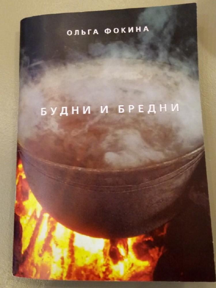 Книга была презентована в Архангельской области минувшим летом.