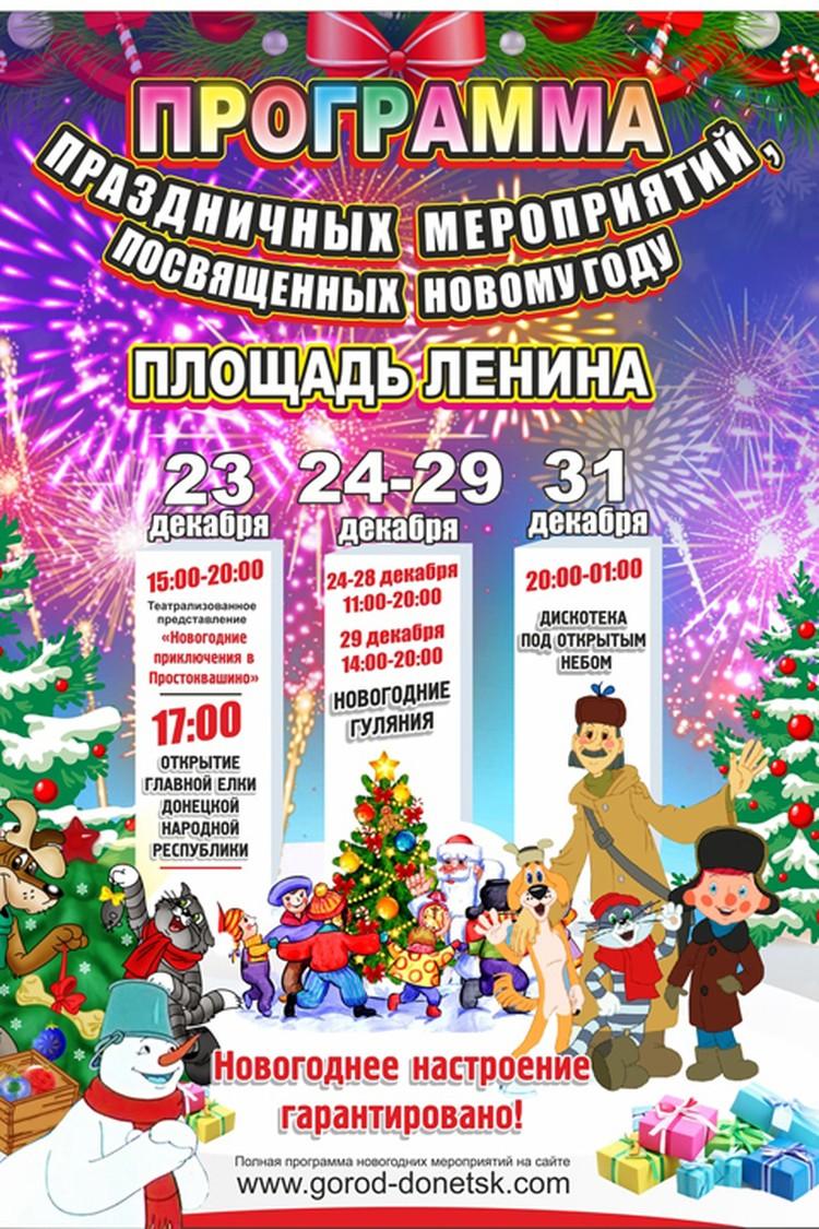 Программа новогодних праздников на площади Ленина. Фото: пресс-служба городской администрации