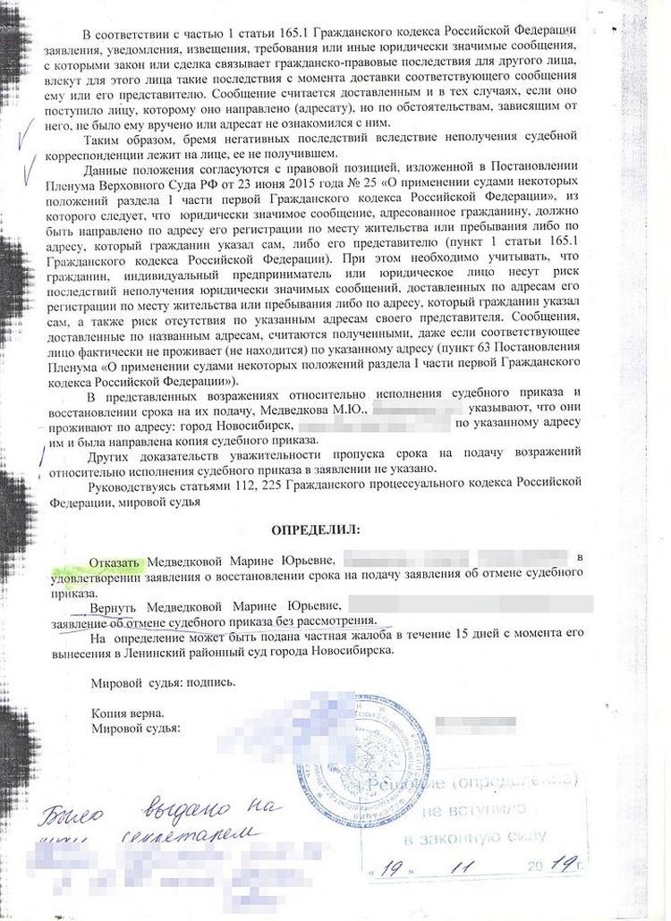 Оспорить решение суда у Марины Юрьевны не получилось.
