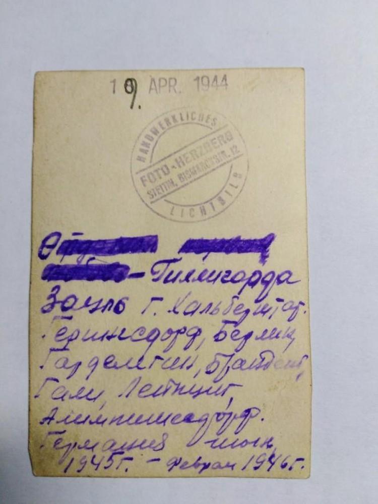 - Моя первая любовь, - стыдливо перечеркнуты слова на обороте фото. А под ними список городов: Берлин, Лейпциг, Галле… И даты июнь 1945 – февраль 1946 года. Фото: предоставлено Надеждой Скогоревой.