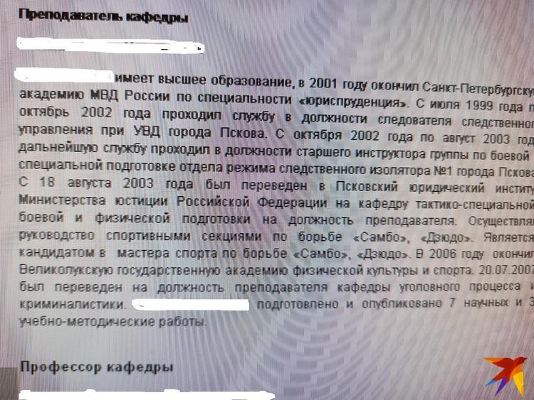 """""""Комсомолка"""" успела сохранить информацию с сайта академии ФСИН, пока ее не подчистили."""