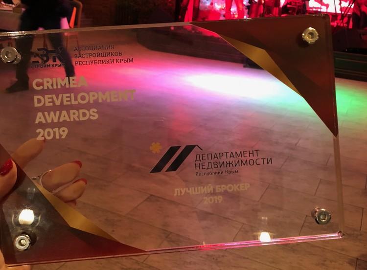 Награда Crimea Development Awards-2019/Фото: Евгений Еремеев.