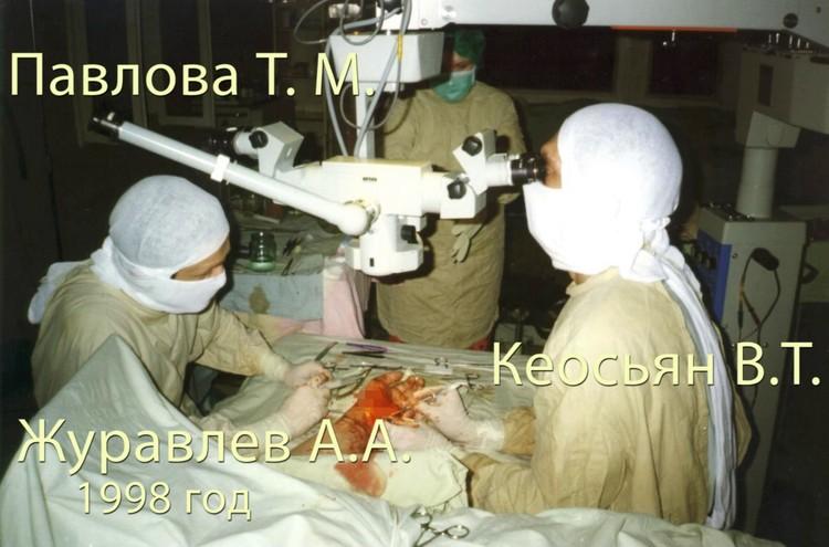 Операция, 1998 год. Фото: предоставлено Вадимом Кеосьяном