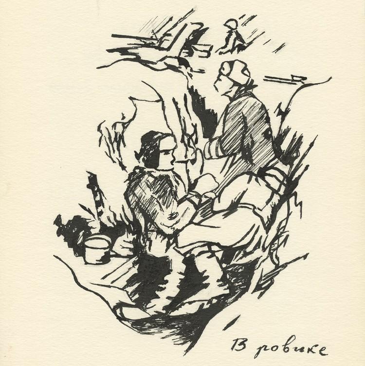 «В ровике». Рисунок Василя Быкова.