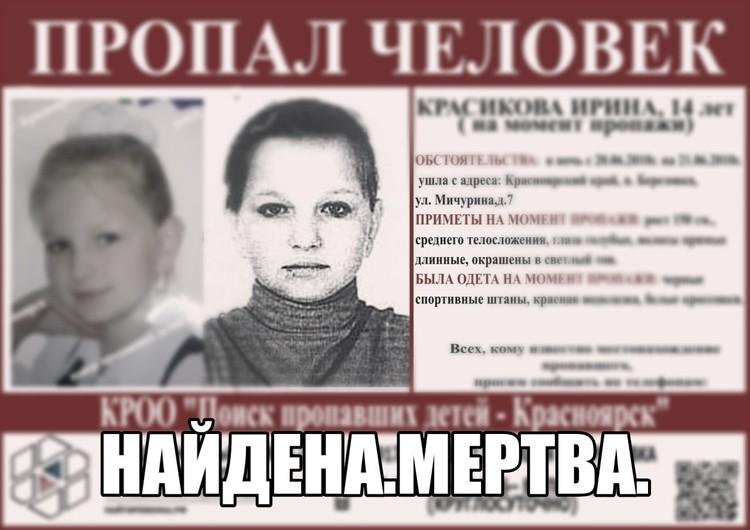 Вот такие ориентировки распространяли после того, как девушка пропала. Фото: Поиск пропавших детей - Красноярск.