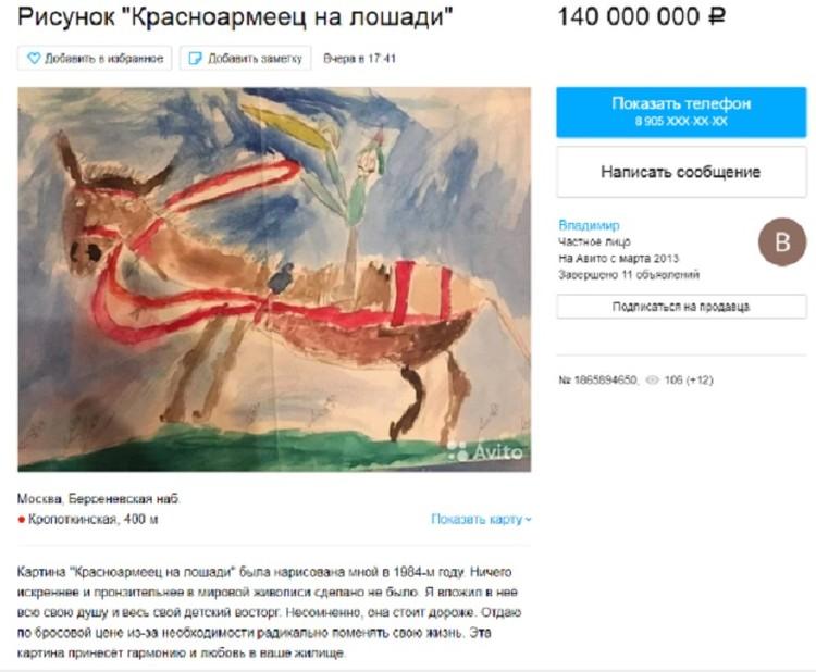 Живописец мечтает продать свою картину и уехать из России