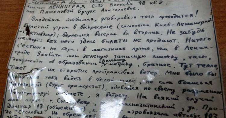 """У Коми """"Мемориала"""" уже есть телеграммы, открытки и письма известного математика и историка Револьта Пименова"""