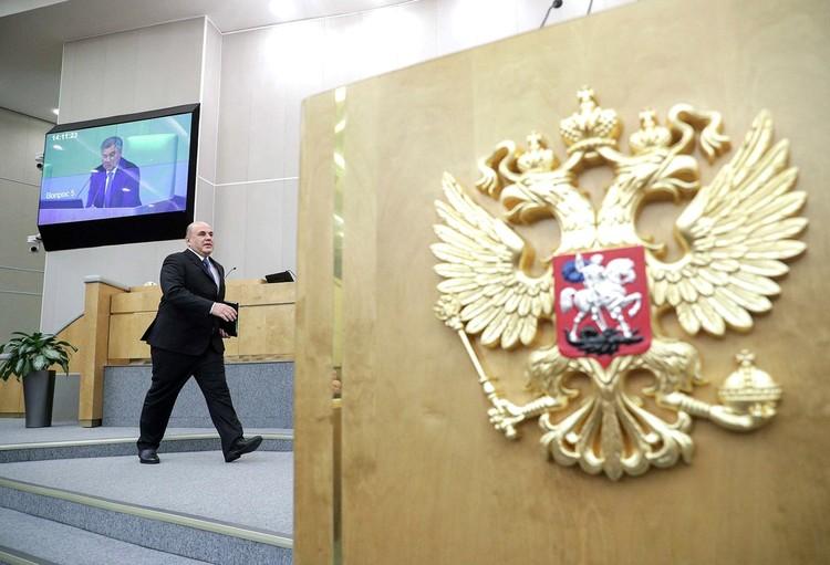 16 января, Госдума одобрила кандидатуру Михаила Мишустина на пост премьера.