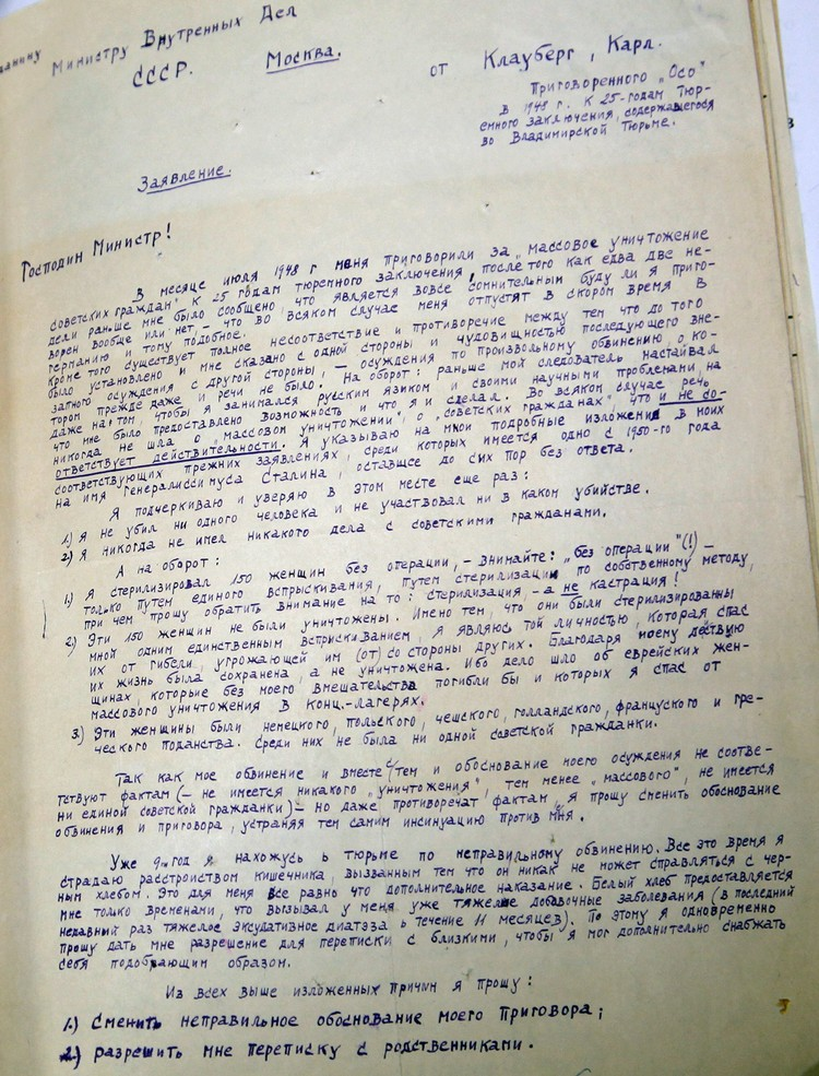 Письмо Клауберга на имя министра внутренних дел СССР. Фото из архива Министерства Госбезопасности СССР