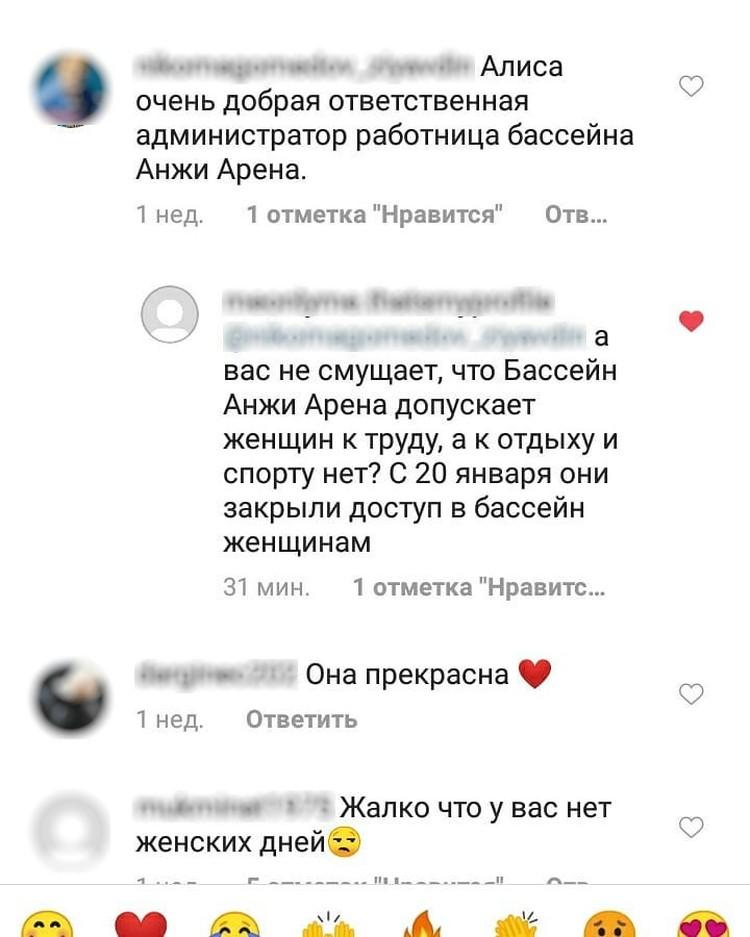 Комментарии под постом. Фото: скрин-шот