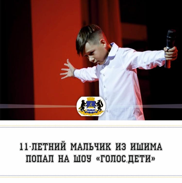"Матвей на шоу ""Голос. Дети"". Фото: Жизнь в Тюмени"