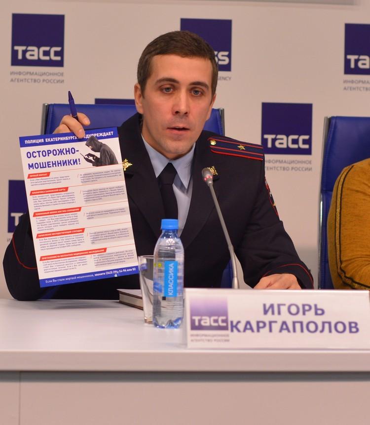Игорь Каргаполов посоветовал никогда не давать информацию с банковской карты посторонним. Фото: УМВД по Екатеринбургу
