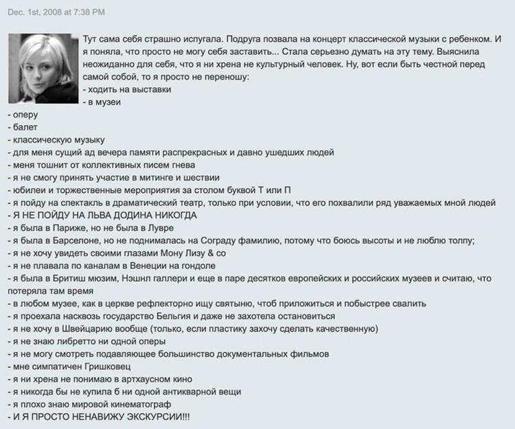 Всплывают давнишние посты в «Живом журнале» министра культуры Ольги Любимовой.