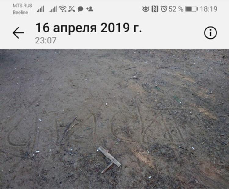 16 апреля обнаружена надпись «Спасите» на месте, где последний раз видели Влада Бахова