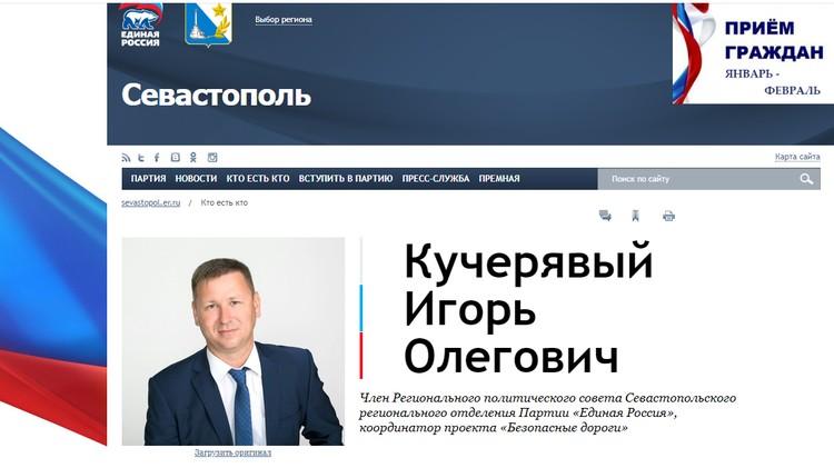 На партийной сайте есть данные Игоря Кучерявого Фото: скрин страницы sevastopol.er.ru
