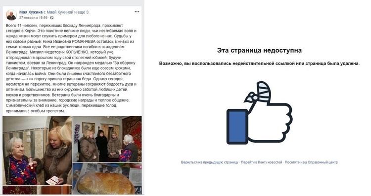 Спустя некоторое время Мая Хужина удалила свой пост. Фото: Скриншот страницы Маи Хужиной на Facebook