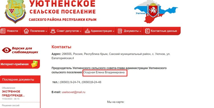 Скриншот официального сайта сельсовета