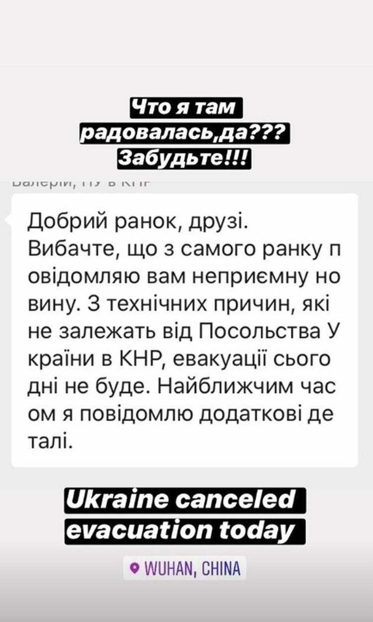 Украина отменила эвакуацию 11 февраля. Фото: скриншот сториз