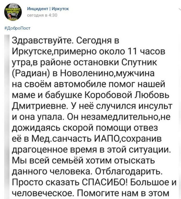 "Тот самый пост. Фото: группа ""Инцидент Иркутск"""